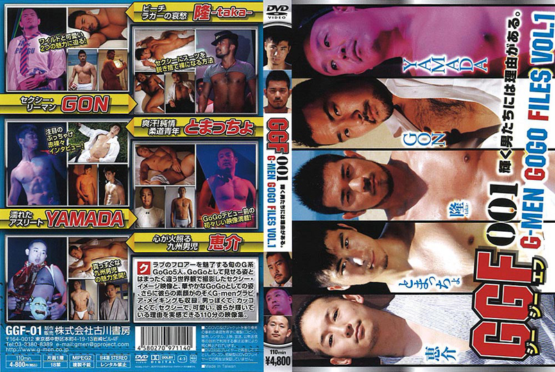 G-men GoGo FILES vol.1(DVD)