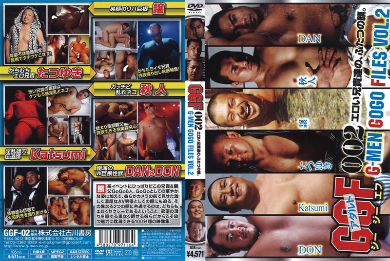 G-men GoGo FILES vol.2(DVD)