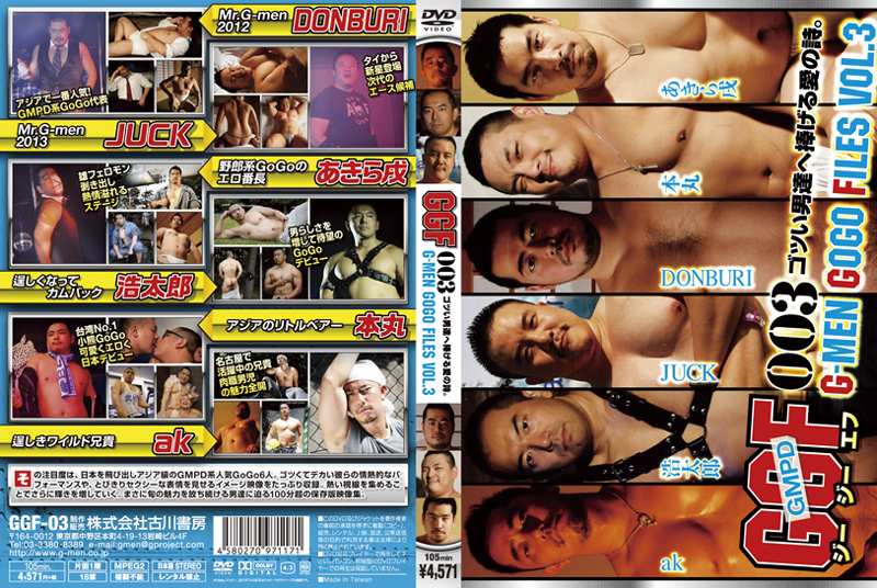 GGF 003 GMPD篇 G-men GoGo FILES vol.3(DVD)