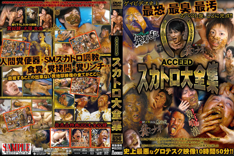 ACCEEDスカトロ大全集(DVD2枚組)