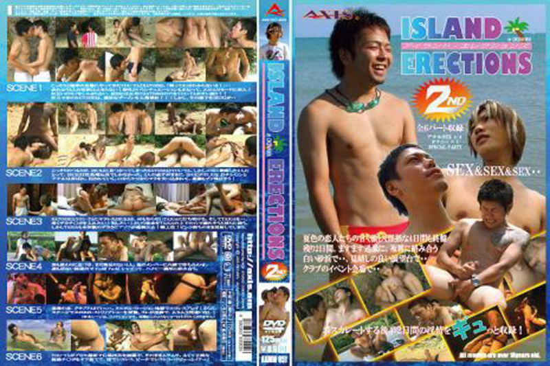 ISLAND ERECTIONS 2nd (DVD)