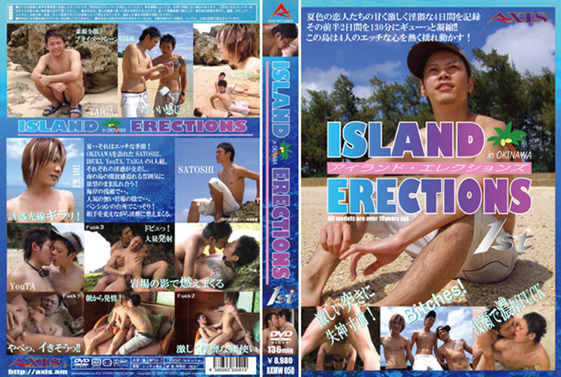 ISLAND ERECTIONS 1st (DVD)
