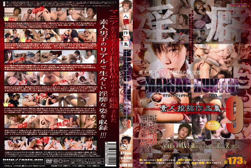 Maniac Hunter 9(DVD)