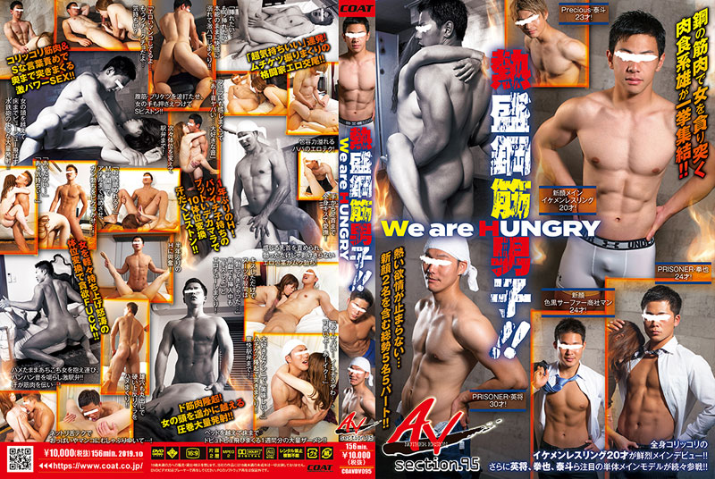 ANOTHER VERSION 95 「熱盛鋼筋男子!! We are HUNGRY」(DVD)
