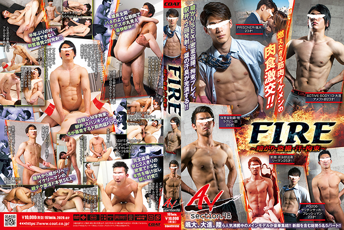 ANOTHER VERSION 98 「FIRE 〜暗がり・盗撮・汗・拘束〜」(DVD)