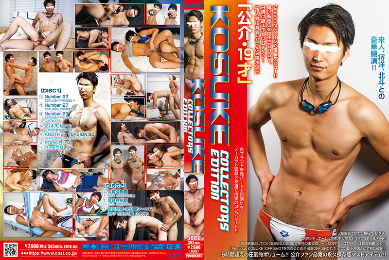 COLLECTORS EDITION KOSUKE (DVD2枚組)
