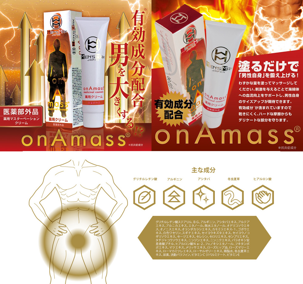MEN'S MAX on A mass -オナマス- 50g