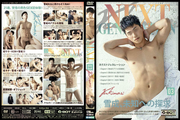 NEXT GENERATION 03 Yukinari (DVD)