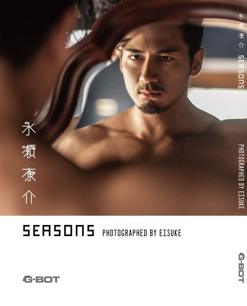 写真集『永瀬康介 SEASONS PHOTOGRAPHED BY EISUKE』