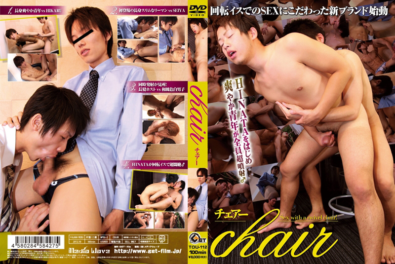 Chair チェアー〜Sex with aswivel chair〜 (DVD)