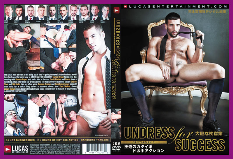 UNDRESS SUCCESS-Gentlemen 7-(DVD2枚組)