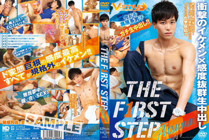THE F1RST STEP 〜ATSUMU〜(DVD)