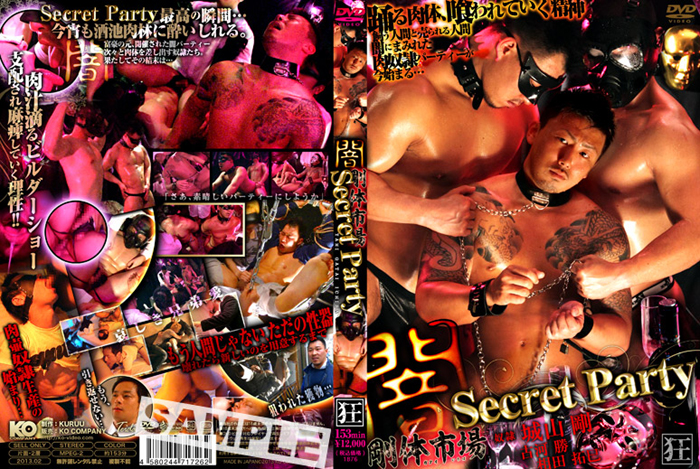 闇剛体市場 -Secret Party-(DVD)
