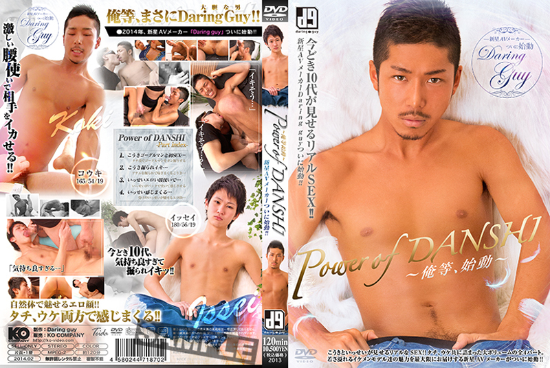 Power of DANSHI ~俺等、始動~(DVD)