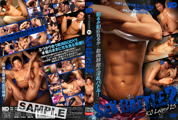 KO Legend 25-SEX BATTLE 2-(DVD)