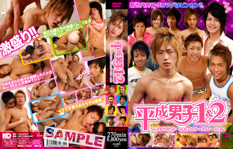 surprise! GOLDEN DISC 016-平成男子1&2-(DVD2枚組)