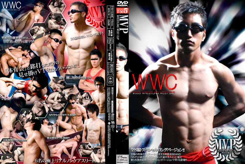 MVP #005 『WRESTLING WEST CUP』(DVD)