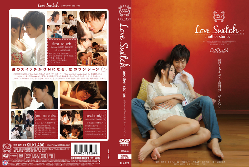 Love Switch another stories(DVD)