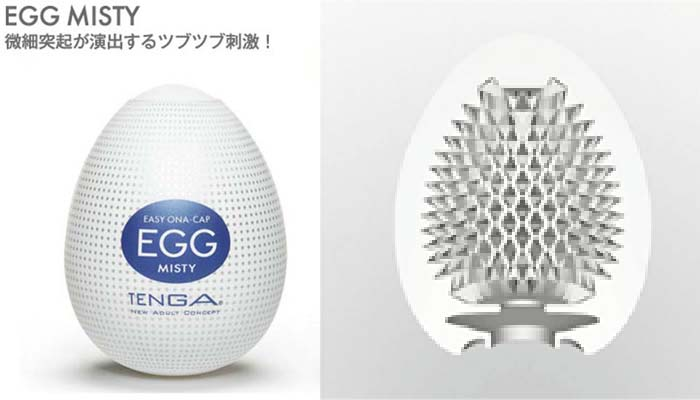 TENGA EGG MISTY (ミスティ)