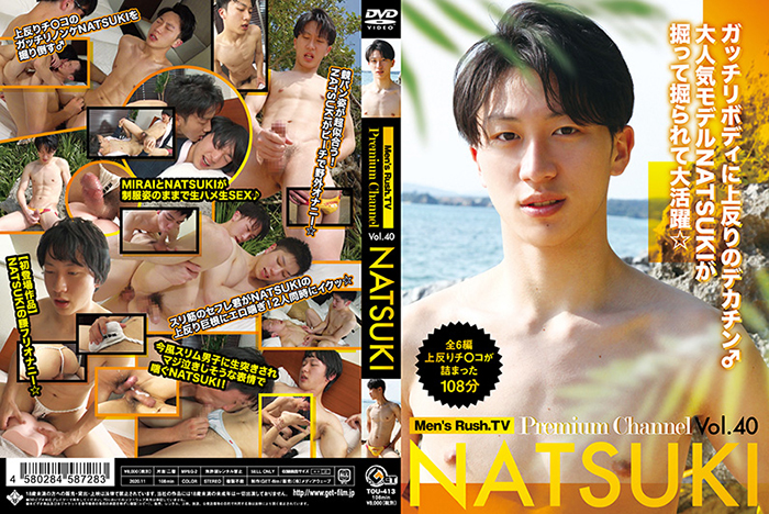 Men's Rush.TV Premium channel vol.40 NATSUKI(DVD)