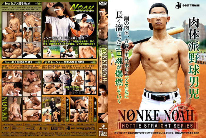 NONKE -NOAH- HOTTIE STRAIGHT SERIES(DVD)