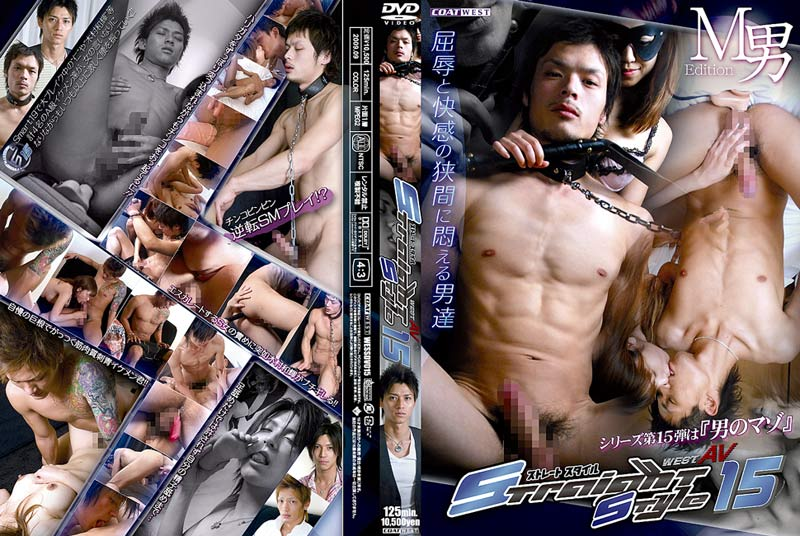 Straight Style 15(DVD)
