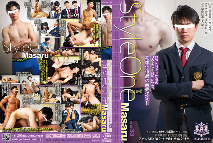 Style One Title No.33 Masaru (DVD)