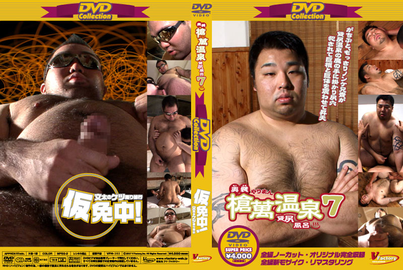 DVD collection 38〜奥襞 槍萬温泉 貸尻風呂 7&文太のケツ掘り修行仮免中〜(DVD)