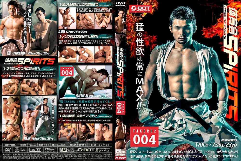 体育会SPIRITS 004 TAKERU 2(DVD)