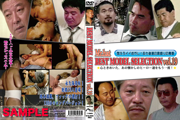 BEST MODEL SELECTION vol.19 (DVD)