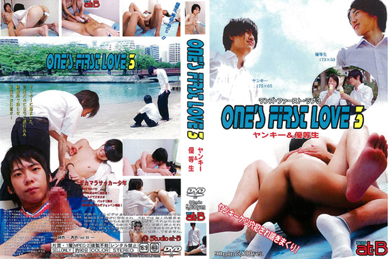 ONE'S FIRST LOVE 3(DVD)