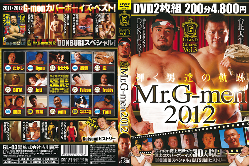 G LEGEND 03 Mr.G-men2012(DVD2枚組)