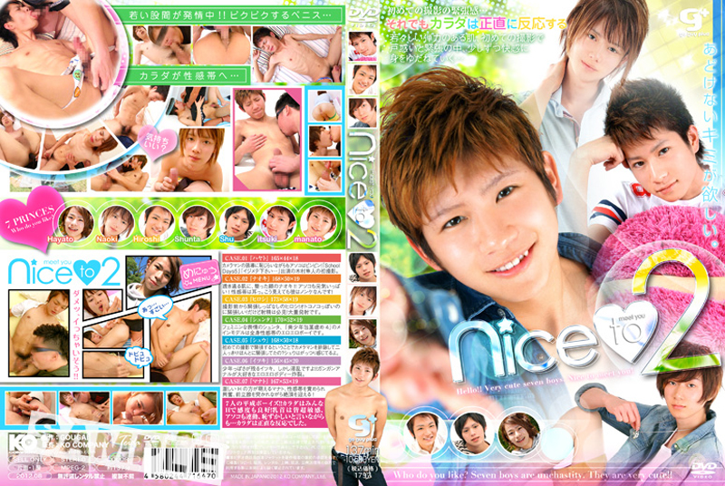 nice to meet you 2(DVD)