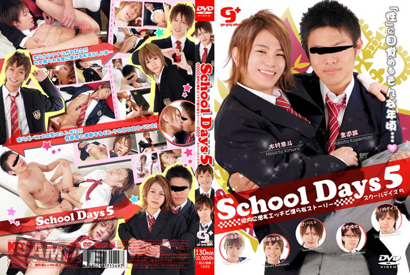 SCHOOL DAYS 5(DVD)