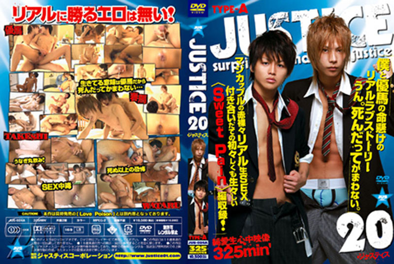 JUSTICE 20A 『Sweet Pain版』(DVD)