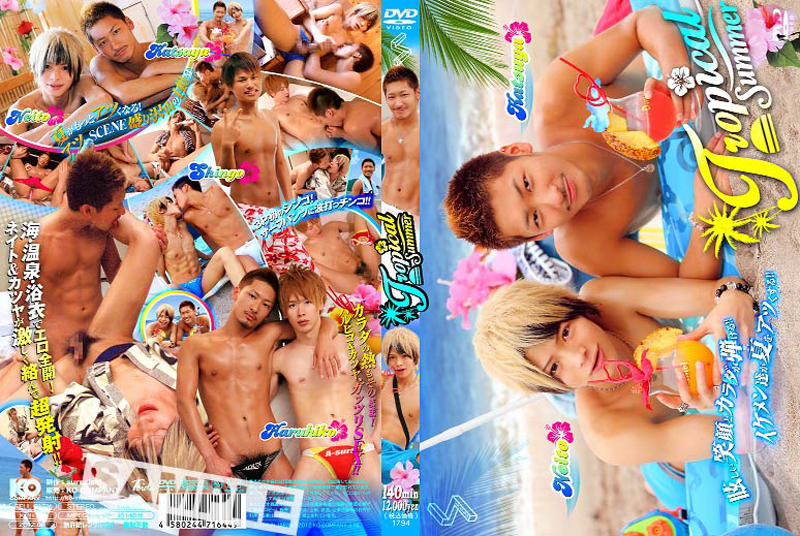 Tropical Summer(DVD)