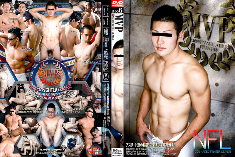 MVP #006 『NFL - NAKED FIGHTER LEAGUE』(DVD)