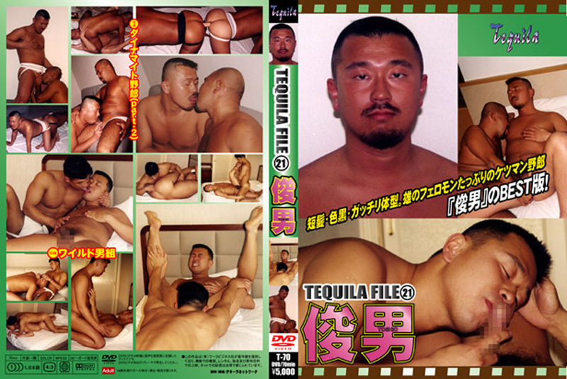 TEQUILA FILE(21) 俊男(DVD)