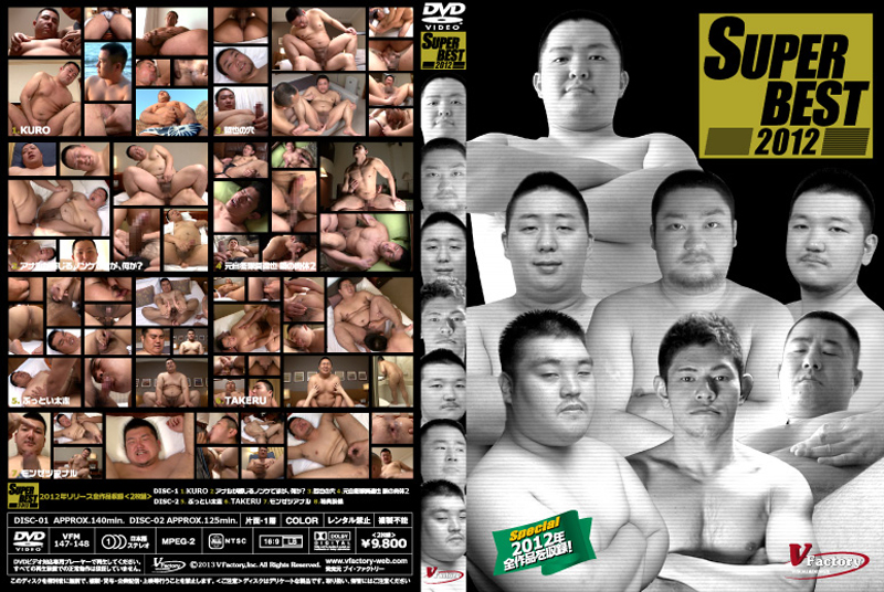 SUPER BEST 2012(DVD2枚組)
