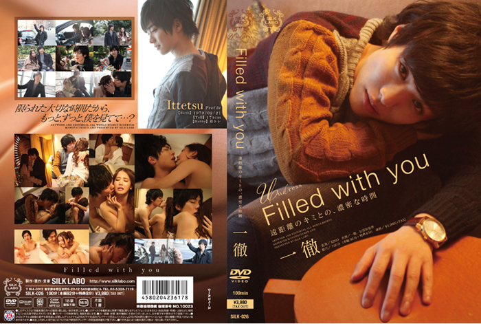 Filled with you 一徹(DVD)