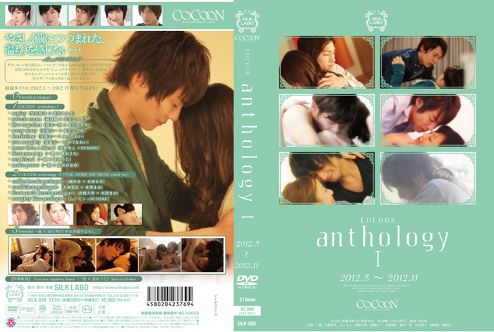 COCOON anthology1(DVD)