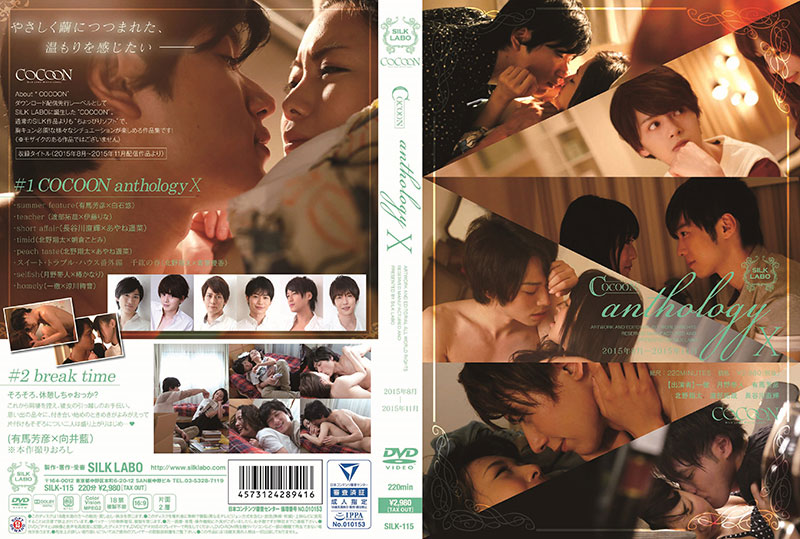 COCOON anthology X(DVD)