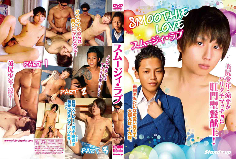 SMOOTHIE LOVE-スムージィー・ラブ-(DVD)